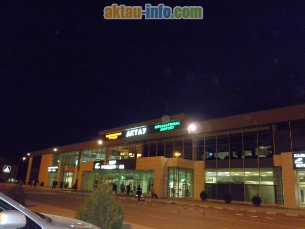 Актауский международный аэропорт