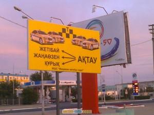 aktau-info_com_2013_0174