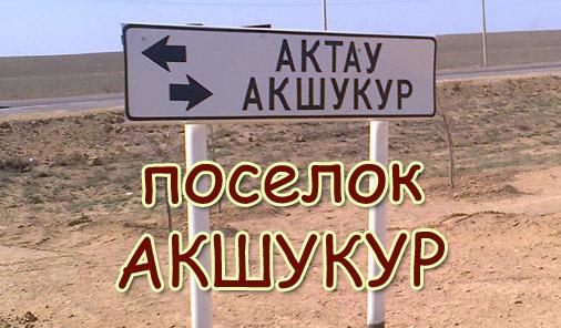 поселок акшукур