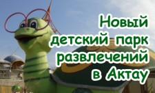 Новый детский парк развлечений в Актау