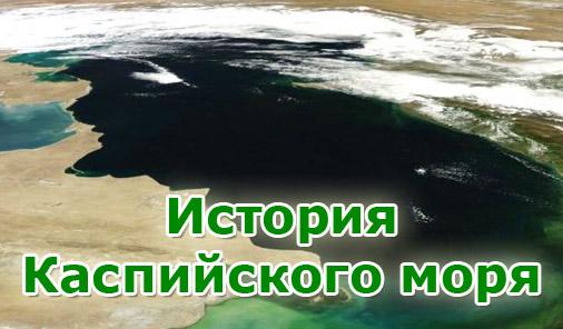 История Каспийского моря