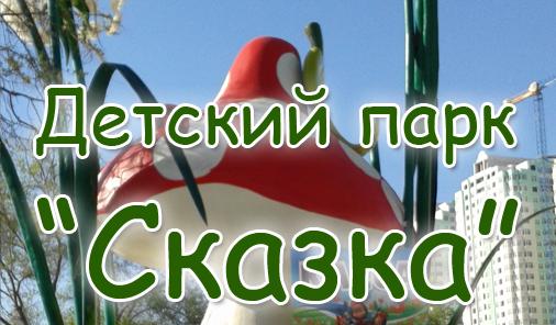 Детский_парк_Сказка