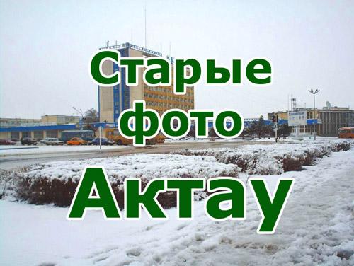 Старые фото города Актау