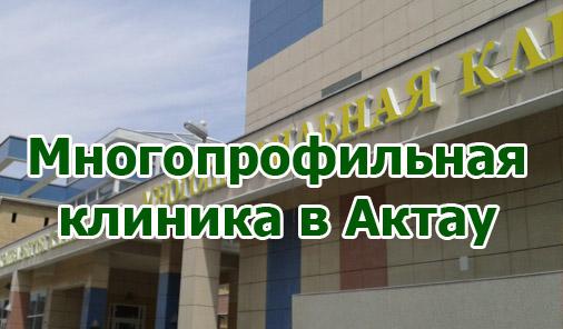 многопрофильная клиника в Актау