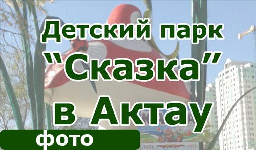"""детский парк """"Сказка""""_foto"""