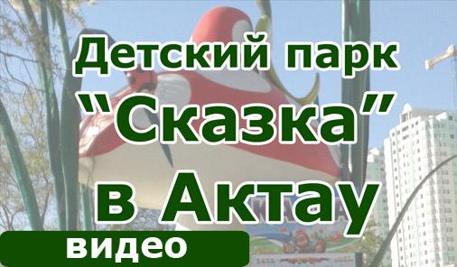 """Детский парк """"Сказка"""" в Актау_video"""