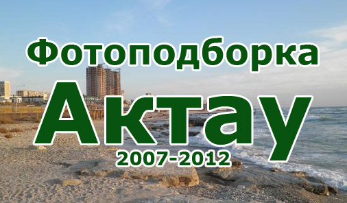Фото подборка города Актау 2007-2012