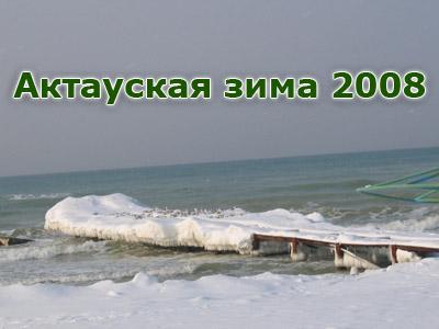 Актауская зима 2008
