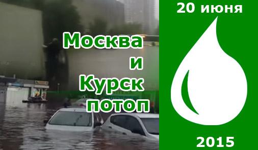 Москва и Курск потоп