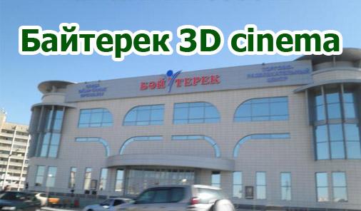 Байтерек 3D cinema в Актау