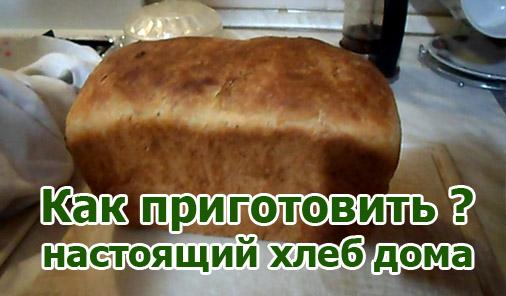 Как приготовить настоящий хлеб дома