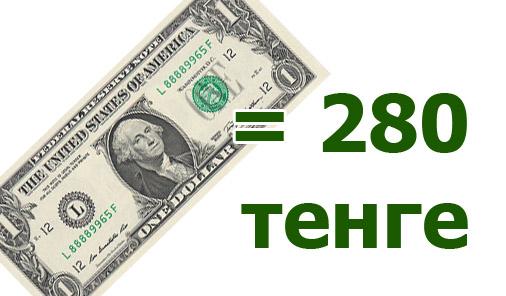 Курс доллара вырос до 280 тенге