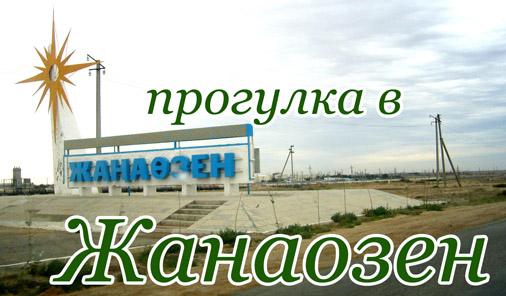 Жанаозен в Актау