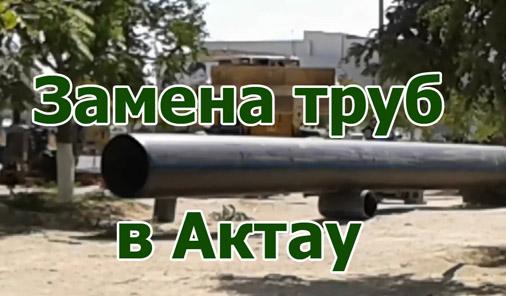 Замена труб в Актау