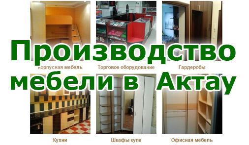 производство мебели в Актау