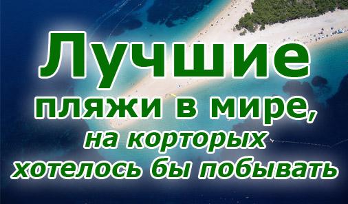 Лучшие пляжи в мире