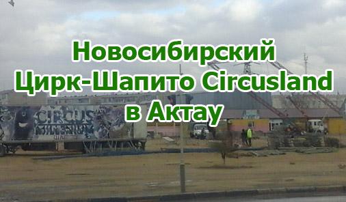 цирк в актау 2015