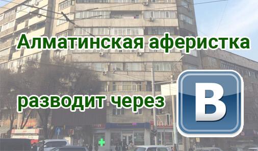 Алматинская аферистка