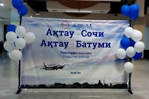 Актау - Сочи и Актау - Батуми