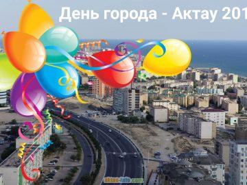 День города - Актау 2016