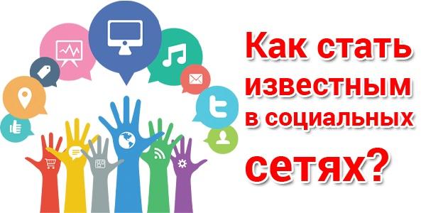 Заработок в социальных сетях на лайках, группах, репостах
