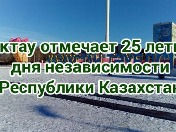 Актау отмечает 25 летие дня независимости