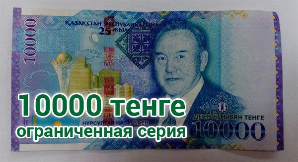 10000 тенге ограниченная серия
