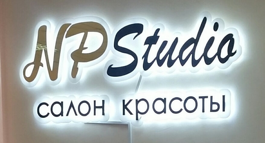 Салон красоты NP Studio