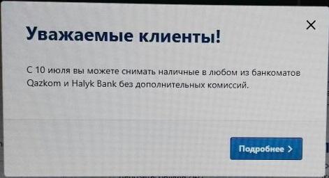 Qazkom и Halyk Bank