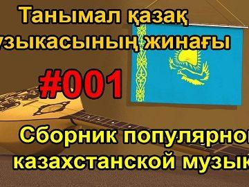 Современные казахские песни