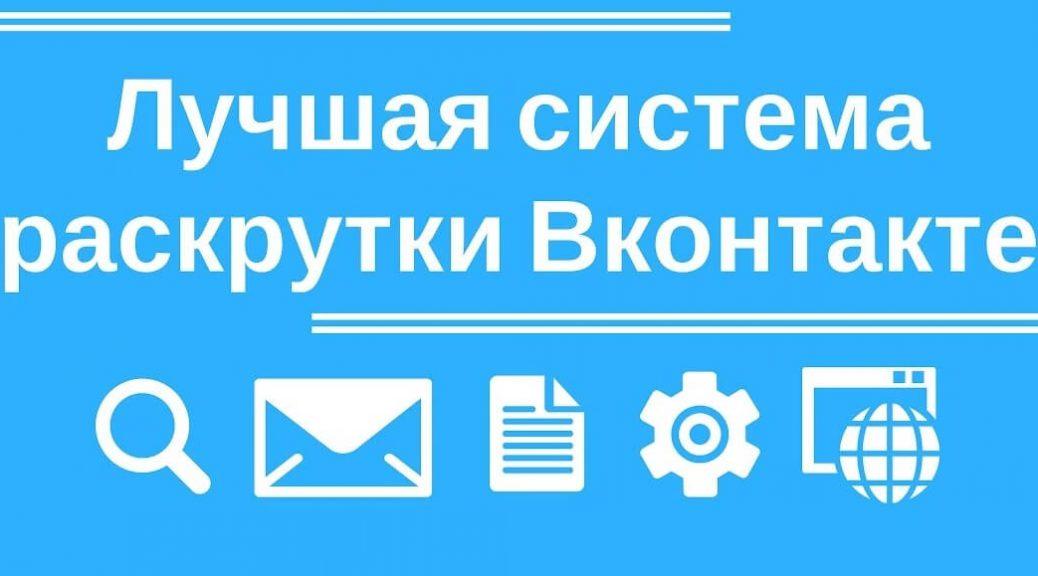продвинуть группу Вконтакте