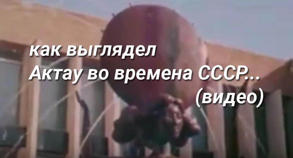 Актау во времена СССР