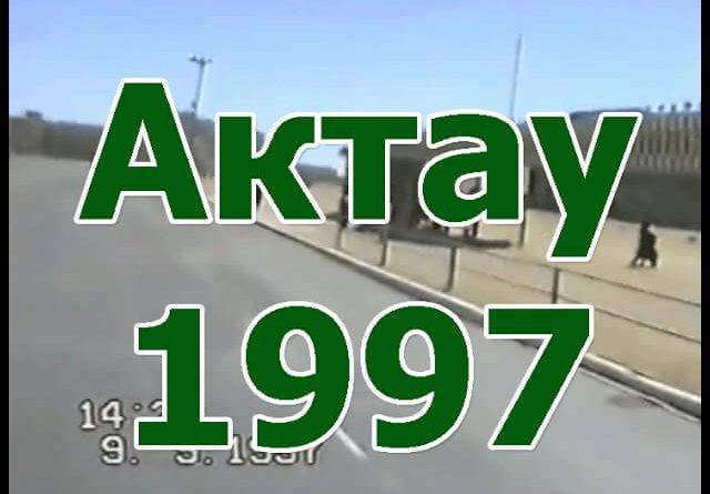Как выглядел город Актау в 2007 году