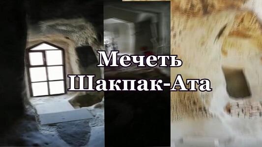 Мечеть Шакпак-Ата в Мангистауской области