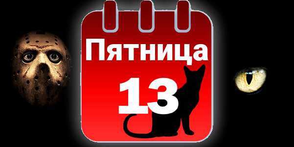 Пятница 13 - События в этот день