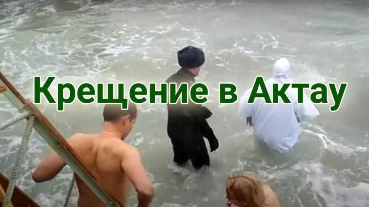 Крещение в Актау 2021
